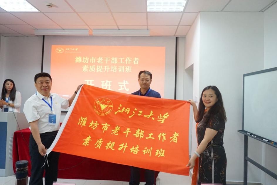对标先进学经验 名校培训提素质 ——潍坊市老干部工作者素质提升培训班在浙江大学开班(图2)